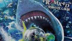 メガロドン 伝説の巨大鮫