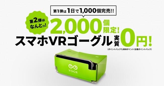 DMM VR動画初体験応援キャンペーン