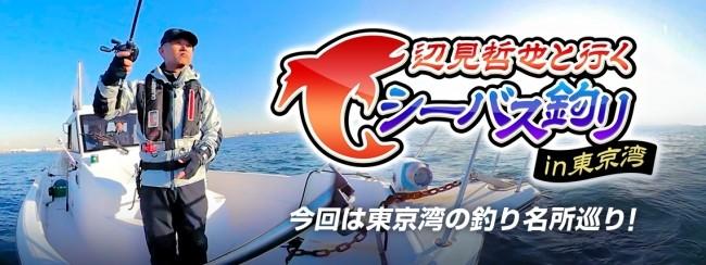 360度に広がる東京湾の大海原でシーバス釣り
