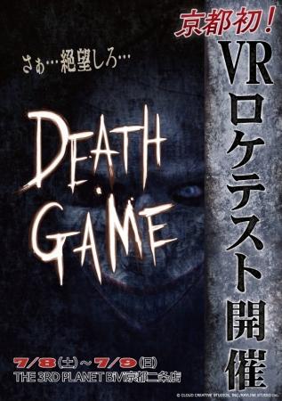VR脱出ゲーム「DEATH・GAME」京都・二条にてロケテストを開