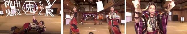VR体験コンテンツ「神出鬼没鬼ちゃん」をauショップ で展開!