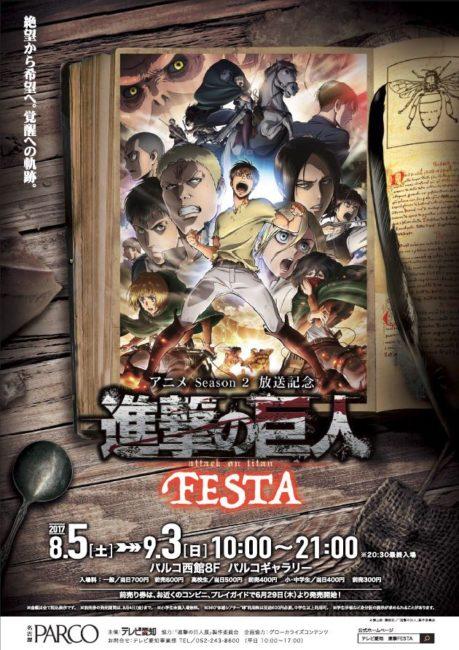 「アニメ 進撃の巨人 FESTA」 8月5日~9月3日まで名古屋パルコで開催