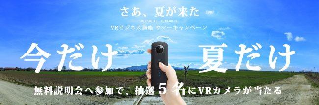 「VRビジネス講座」説明会参加者募集