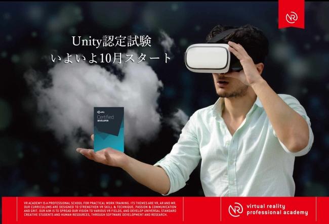 VRプロフェッショナルアカデミーにてUnity認定試験を10月14日に開催決定!対策講座も実施