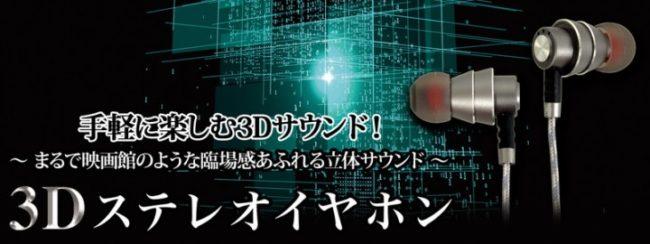 3Dステレオイヤホンが上海問屋限定限定で販売開始