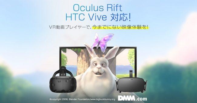 DMMのVR動画が「Oculus Rift」「HTC Vive」に対応