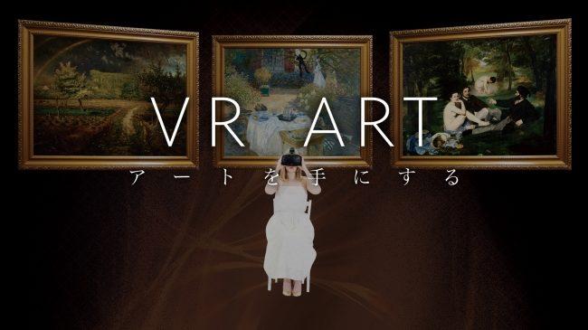 大迫力アート体験サービス「VR ART」をリリース
