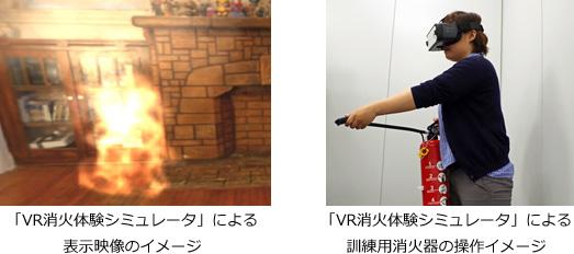 「VR消火体験シミュレータ」を発売