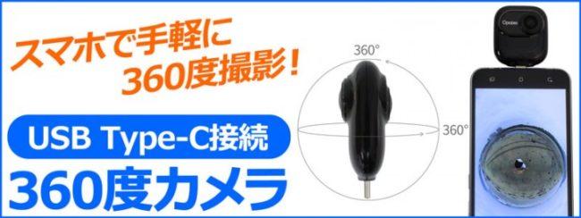 USB Type-C接続 360度カメラを上海問屋にて販売開始