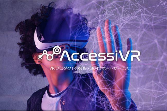 「AccessiVR(アクセシブル)」を正式ローンチ