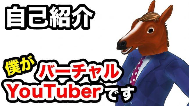 """男性バーチャルYouTuber""""ばあちゃる""""がYouTubeチャンネル開設と自己紹介動画を公開"""