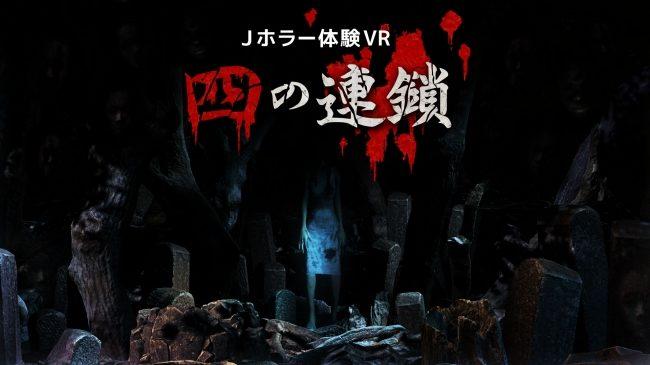 ホラーゲーム「Jホラー体験VR『四の連鎖』」が登場