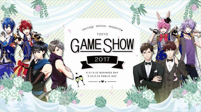 挙式体験ができるVRを東京ゲームショウ2017で出展決定