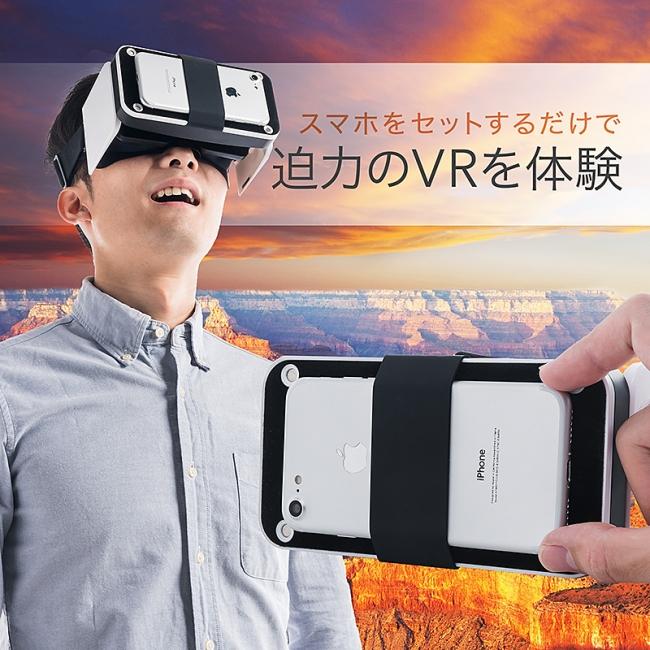 折りたたんでコンパクトに持ち運べる3D VRゴーグルを8月25日発売