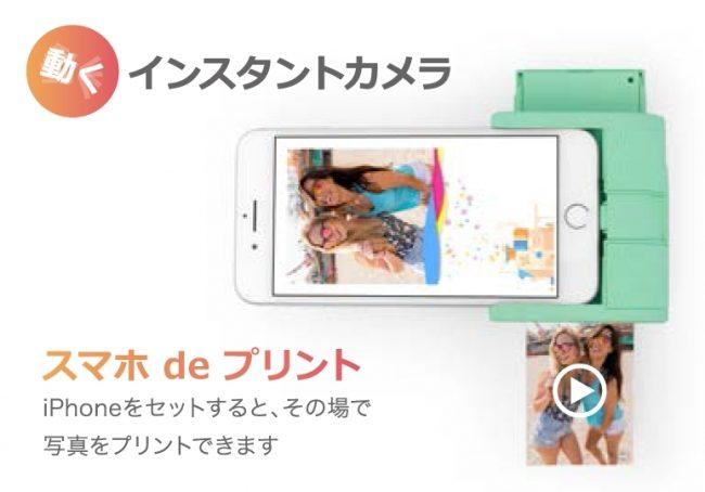 iPhoneで撮影した写真をその場でプリントアウトできるプリンター「PRYNT POCKET」販売開始