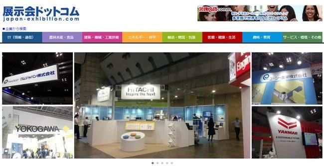 展示会・見本市のブースを360度VR映像でネット上に再現