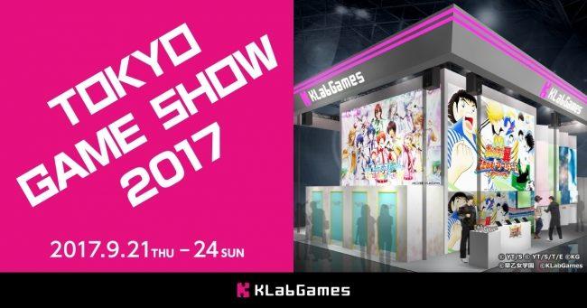 キャプ翼のVRイベントも登場!「東京ゲームショウ2017」KLabGamesブースのスケジュールが公開へ