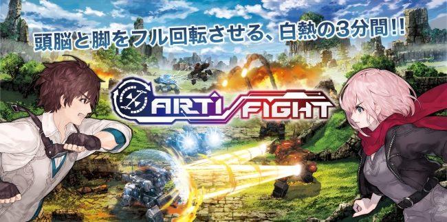 VRシューティング『アーティファイト』東京ゲームショウに出展
