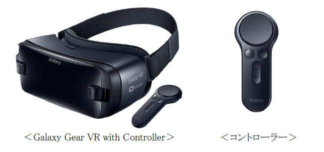 「Galaxy Gear VR with Controller」