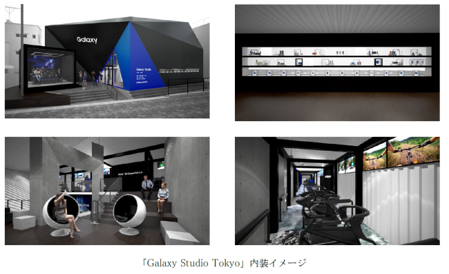 「Galaxy Studio Tokyo」がリニューアル