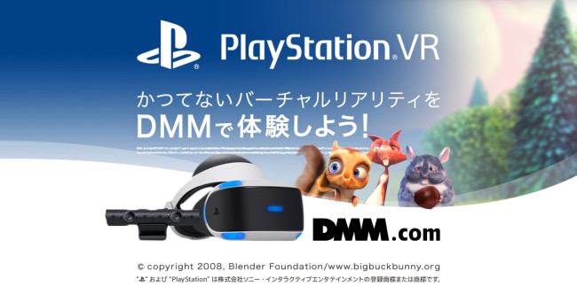 「DMM.com」が PlayStation®VRに対応