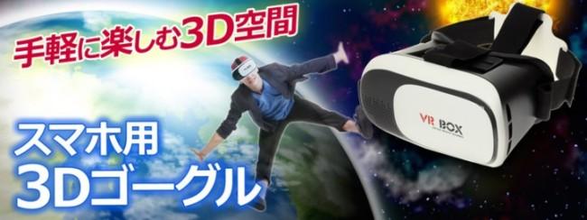 スマホVRを楽しめる3D VRゴーグルがワンコインで販売開始