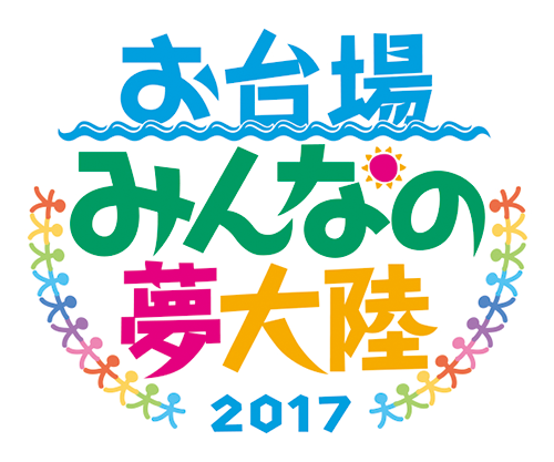 「お台場みんなの夢大陸2017」にスペシャルコンテンツを出展