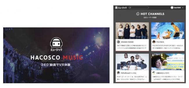 音楽専用VR動画配信サービス「ハコスコミュージック」をリリース