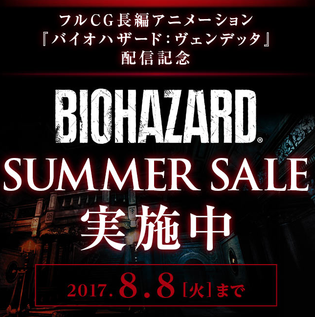 「BIOHAZARD SUMMER SALE」が実施中