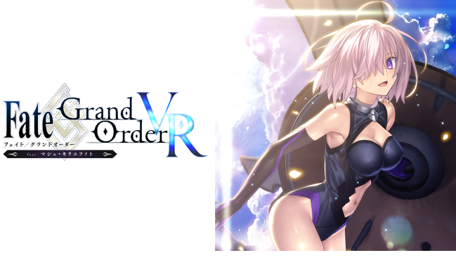 『Fate/Grand Order VR feat.マシュ・キリエライト』2017年冬に配信決定