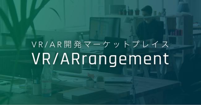 「VR/ARrangement」を正式リリース開始