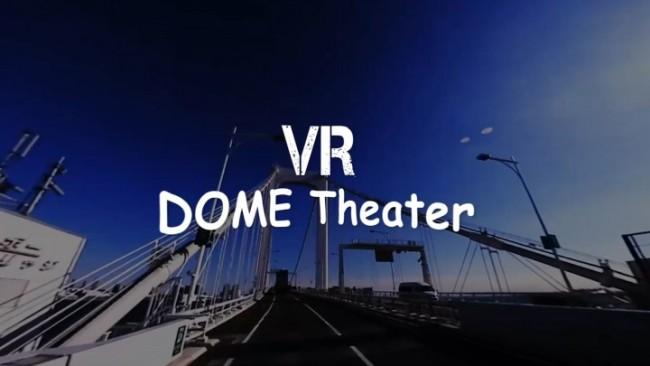 みんなで楽しもう VR !『 VR ドームシアター 』