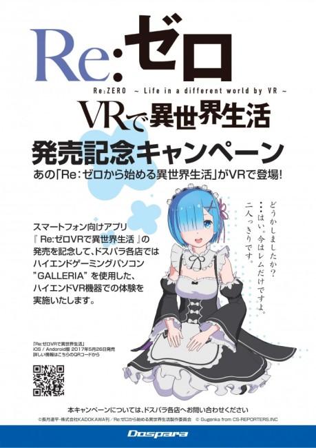 『レム』と二人きりのシーンをVRで体験!『Re:ゼロから始める異世界生活』コラボレーションVRコンテンツがドスパラに登場