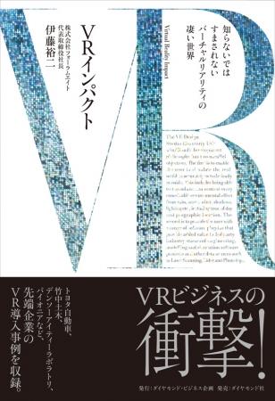新刊『VRインパクト』をダイヤモンド社より発売