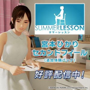 20161201-summerlesson-01