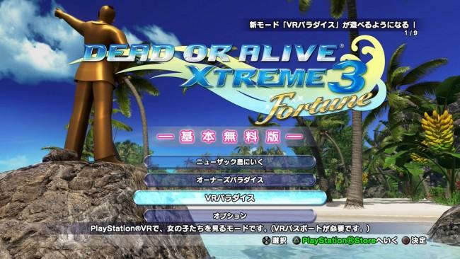 「DEAD OR ALIVE Xtreme 3 Fortune」をPSVRで試遊!何度もプレイしてしまった