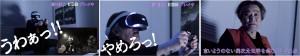 ゲーム好きの著名人、文化人、クリエーターがPSVR情報発信!第一弾、怪談の帝王がPS VRを初体験!