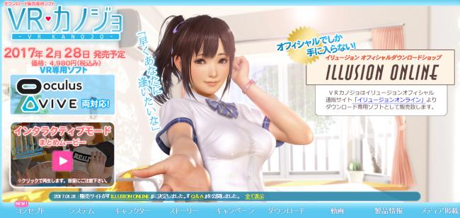 『VRカノジョ』販売サイトを決定!セクシャルインタラクティブモードも発表。