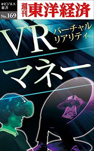 VR雑誌 VRマネー―週刊東洋経済eビジネス新書No.169