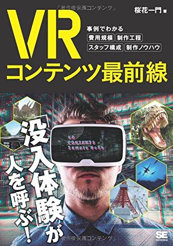 VR書籍 VRコンテンツ最前線 事例でわかる費用規模・制作工程・スタッフ構成・制作ノウハウ