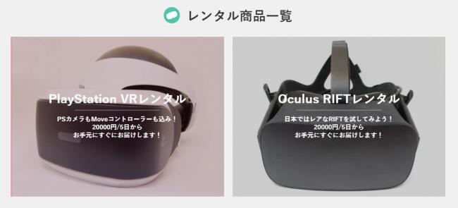 PSVRなどハイエンドVR3種類を最短5日間からレンタル!「VR レンタル」開始
