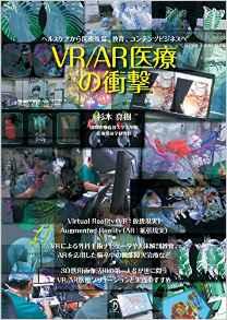 VR書籍 VR/AR医療の衝撃