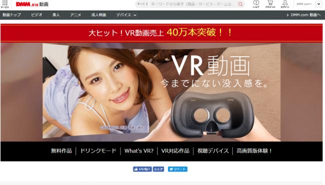 VR マネタイズ DMM VR動画
