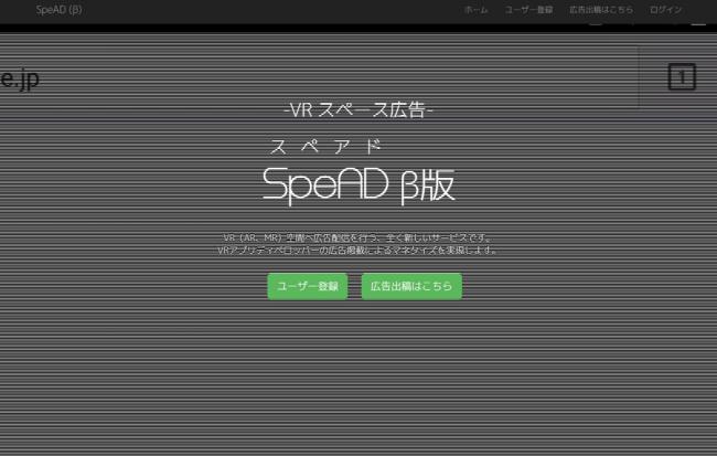 VR マネタイズ VR用広告 SpeAD