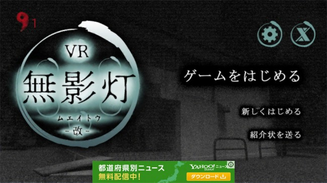 VR マネタイズ 【VR版】改・恐怖!廃病院からの脱出:無影灯