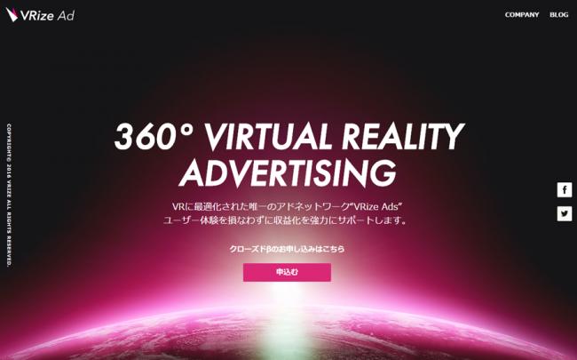 VR アドネットワーク