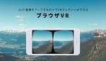 browserVR