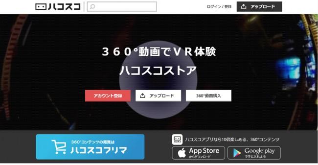 VR動画 配信 ハコスコストア