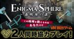 j_main_enigmasphere