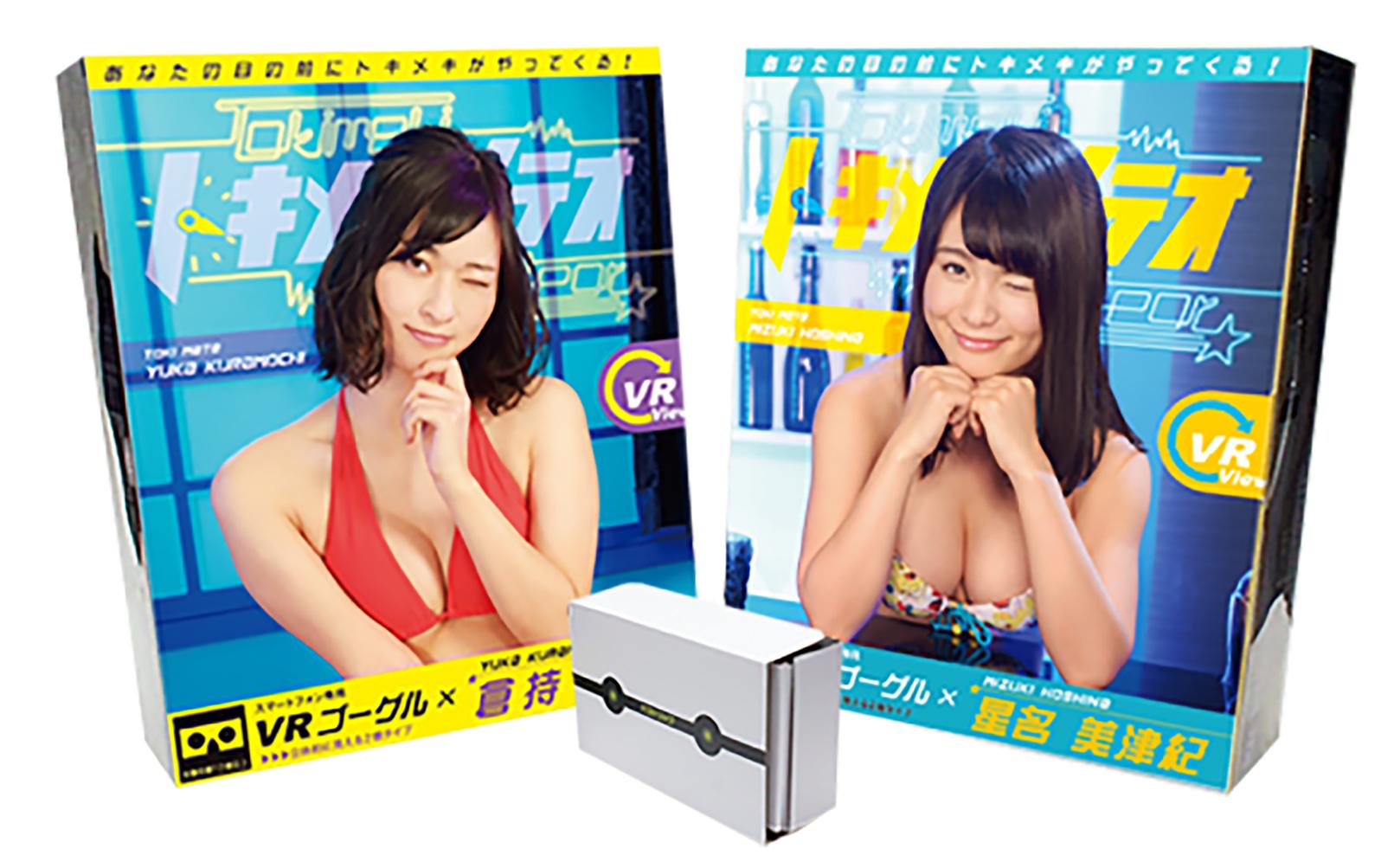 VRでアイドルと触れ合える「トキメキメテオ」予約開始! 倉持由香さん、星名美津紀さん参加イベントも開催